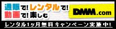 DMM.com ポータブル動画
