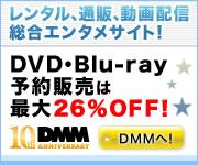 DMM.com ワーナー・ブラザースの映画がパソコンで見られる!