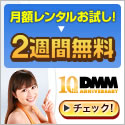 DMM.com 格闘技『Affliction BANNED』独占配信!