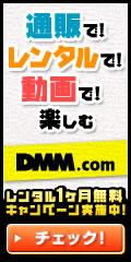 大画面で楽しむオンデマンドムービー DMM.TV