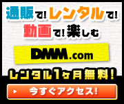 DMM.TV 大画面で楽しむオンデマンドムービー
