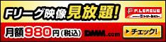 DMM.com DVD通販、Fリーグ見放題