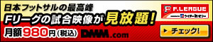 日本フットサルリーグ「Fリーグ.ch」 動画