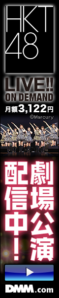 DMM.com NMB48 LIVE!! ON DEMAND