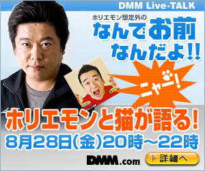 DMM.com ライブトークイベント