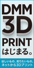 3Dプリント