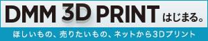 DMM 3D PRINT