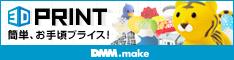 DMM.make 3Dプリント