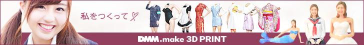 DMM.make 3D�v�����g