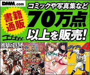 DMM.com 本・コミック通販