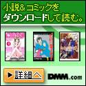 DMM.com <全国送料無料>の書籍通販