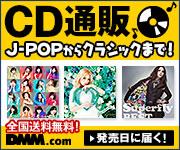 DMM.com DVD通販CD予約販売