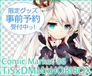 コミックマーケット86
