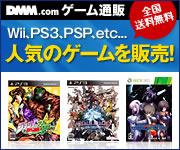 DMM.com GAME通販