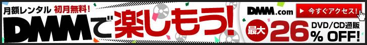 DMM.com 家電・日用品通販