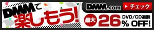 DMM.com 健康・美容通販