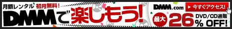 DMM.com お悩みグッズ通販