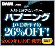 DMM.com DVD&CD通販 DVD予約はお得!