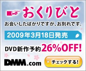 DMM.com おくりびと DVD通販