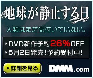DMM.com 地球が静止する日 DVD通販