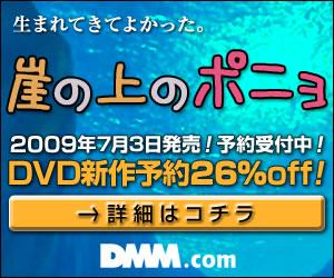 DMM.com 崖の上のポニョ DVD通販