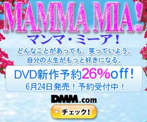 DMM.com マンマ・ミーア! DVD通販