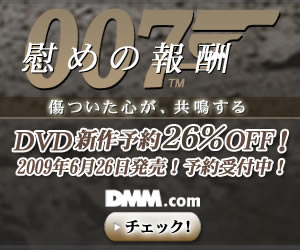 DMM.com 007慰めの報酬 DVD通販