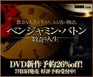 DMM.com ベンジャミン・バトン 数奇な人生 DVD通販