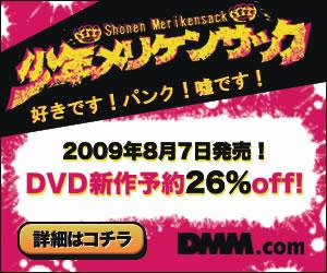 DMM.com 少年メリケンサック DVD通販