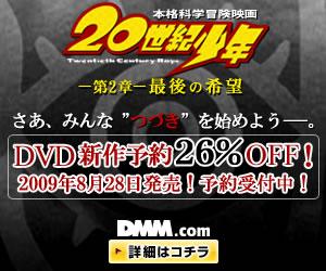 DMM.com 20世紀少年 第2章 最後の希望 DVD通販