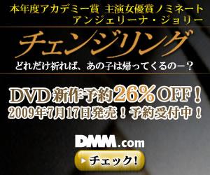 DMM.com チェンジリング DVD通販