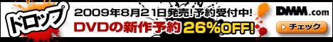 DMM.com ドロップ DVD通販
