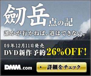DMM.com 劒岳 点の記 DVD通販