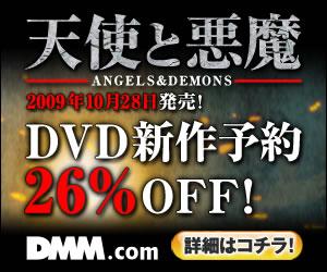 DMM.com 天使と悪魔 DVD通販