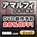 DMM.com アマルフィ 女神の報酬 DVD通販