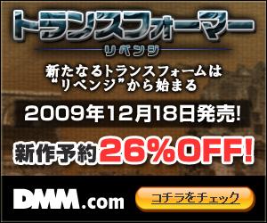 DMM.com トランスフォーマー/リベンジ DVD通販
