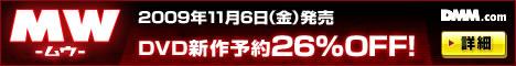 DMM.com MW -ムウ- DVD通販