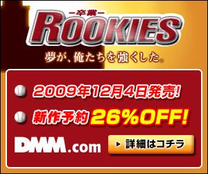 DMM.com ROOKIES -卒業- DVD通販