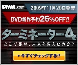 DMM.com ターミネーター4 DVD通販