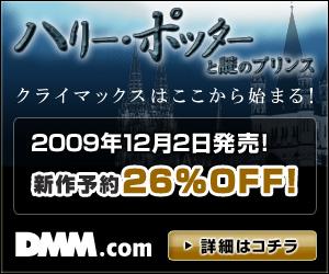 DMM.com ハリー・ポッターと謎のプリンス DVD通販