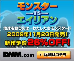 DMM.com モンスターVSエイリアン DVD通販