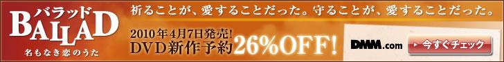DMM.com BALLAD 名もなき恋のうた DVD通販