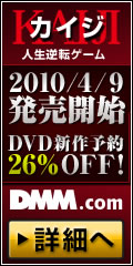 DMM.com カイジ 人生逆転ゲーム DVD通販