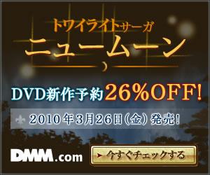 DMM.com ニュームーン/トワイライト・サーガ DVD通販