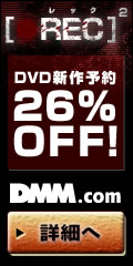 DMM.com REC/レック2 DVD通販