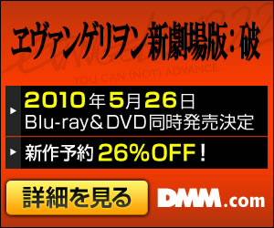 DMM.com ヱヴァンゲリヲン 新劇場版:破 DVD通販