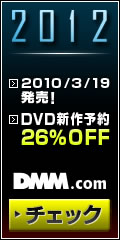 DMM.com 2012 DVD通販