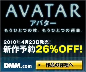 DMM.com アバター DVD通販