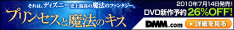 DMM.com プリンセスと魔法のキス DVD通販