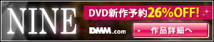 DMM.com NINE DVD通販